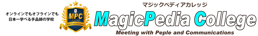 マジックペディアカレッジ 公式 非公開サイト